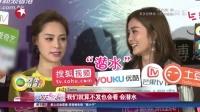 """微博之夜:Twins懂""""潜水""""  胡定欣会""""刷屏"""" 娱乐星天地 160322"""