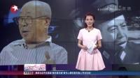 """要把人物演""""活""""了!刘江:角色无大小! 娱乐星天地 160323"""