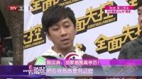 """每日文娱播报20160325陈汉典""""享受""""被暴揍? 高清"""