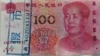 """浙江现首张""""土豪金""""百元假钞"""