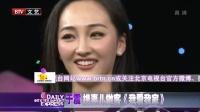 每日文娱播报20160328于震携妻儿做客《我爱我家》 高清