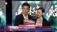 王大陆、张天爱携手电影《鲛珠传》 娱乐星天地 160330