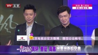 每日文娱播报20160330黄轩 曹征 高鑫戏里戏外好兄弟 高清