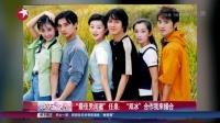 """""""最佳男闺蜜""""任泉:""""双冰""""合作我来撮合 娱乐星天地 160401"""