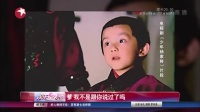 吴磊:世界这么大,我想去演一演! 娱乐星天地 160404