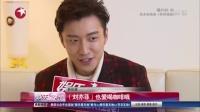 乔任梁:陈乔恩很少女  刘亦菲不高冷 娱乐星天地 160404