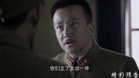《蚂蚱》36集预告片