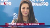 """再度合作林保怡  """"打女""""廖碧儿新剧拳脚有情 娱乐星天地 160407"""