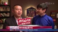 """两季""""喜剧人""""同台  岳云鹏""""杠上""""沈腾 娱乐星天地 160407"""