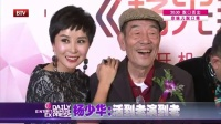 每日文娱播报20160407杨议新剧发布遭抢镜 高清