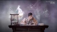 【180510】蒲松龄宣传片