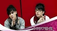 2008年BQ红人榜-3