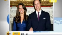 英国威廉王子婚期确定 流浪者将获邀参加婚礼