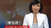辽宁卫视第一时间主播李七月祝福优酷上市