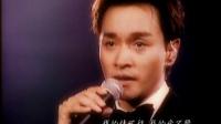 张国荣《月亮代表我的心》
