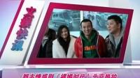都市情感剧裸婚时代北京热拍