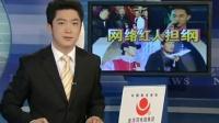 深圳卫视春晚五地同庆 网络红人PK歌坛老将