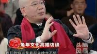 """全世界都说""""中国话"""" 110206"""