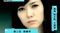 """MTV天籁村 最美""""周女郎""""大搜索"""
