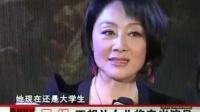 国外长大 王姬女儿不知谁是刘德华