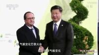 第六集 开放中国