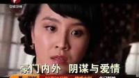 《名门新娘》宣传片(30秒版)