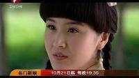 《名门新娘》宣传片(2分钟版)