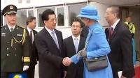 胡锦涛出席玛格丽特二世女王举行的欢迎仪式 120615 新闻联播