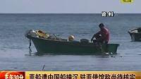 菲船遭中国船撞沉 驻菲使馆称尚待核实