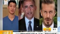 美国总统奥巴马带头拍广告 谴责对女性施暴