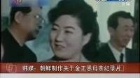 韩媒:朝鲜制作关于金正恩母亲纪录片