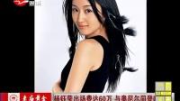 杨钰莹出场费达60万 与奥尼尔同登晚会