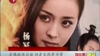"""《大武当》北京首映 杨幂将""""萌""""进行到底"""