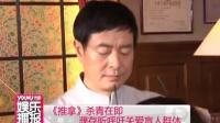 《推拿》杀青在即 濮存昕呼吁关爱盲人群体 120704