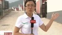 农宅改造多项创新 京东和京北农宅改造全启动