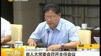 辽宁省人大常委会召开主任会议