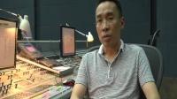 [专业制作人访谈]王丹戎:电影的声音设计是一门艺术