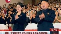 朝鲜媒体首次证实金正恩已婚 妻子为歌剧演员