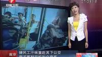 南京:嫌民工汗味重赶下公交  男子惹怒司机和众乘客[超级新闻场]
