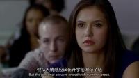 吸血鬼日记 The Vampire Diaries S01E01 字幕版