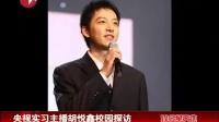 央视实习主播胡悦鑫校园探访