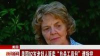 美国92岁老妇人贩卖自杀工具包遭指控