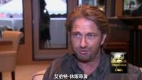 硬汉杰拉德-巴特勒戛纳接受采访 说参加其他电影展映会让人恶心