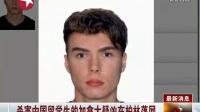 杀害中国留学生的加拿大疑凶在柏林落网
