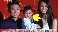 """小奥莉为老爸站台 """"艺人""""素质一流  SMG新娱乐在线 20140617 标清"""