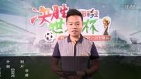 华阳彩经--决胜世界杯(喀麦隆VS巴西)