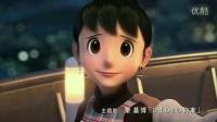 映画『STAND BY ME 哆啦A梦』预告篇3