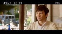 《等一个人咖啡》台湾版预告片 8月15日上映