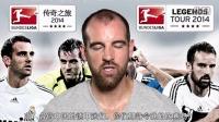 梅策尔德:德国超级杯你支持谁?