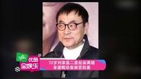 八卦:72岁刘家昌二度起诉离婚 老婆甄珍是谢贤前妻